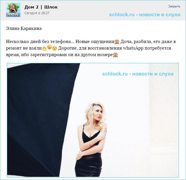 Элина Карякина лишилась связи с миром