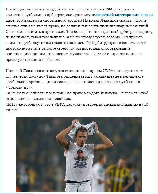 Дмитрий Тарасов и УЕФА