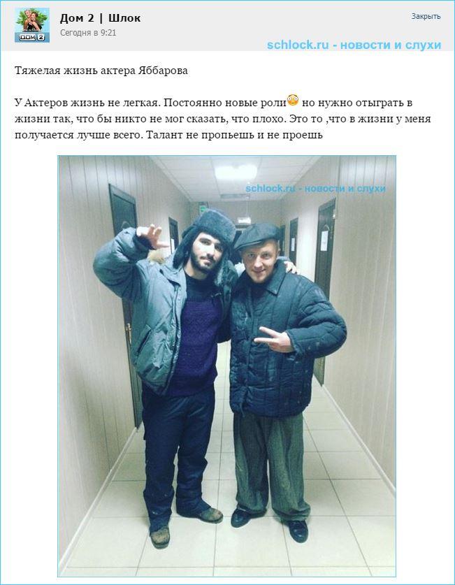 Тяжелая жизнь актера Яббарова