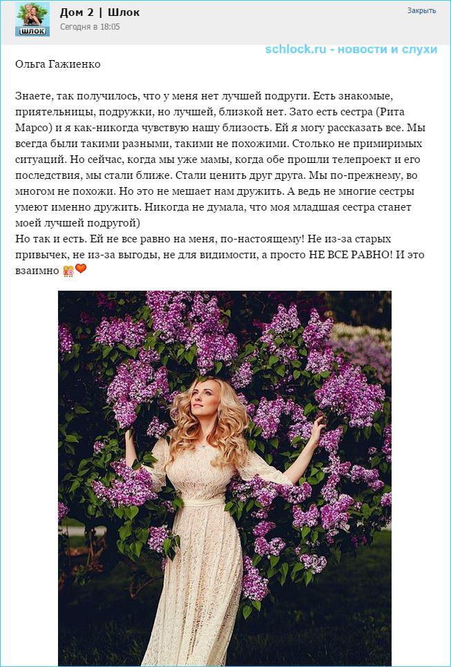 Ольга Гажиенко о дружбе с сестрой