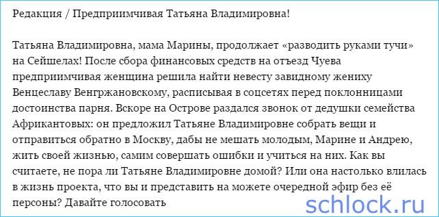 Предприимчивая Татьяна Владимировна!Предприимчивая Татьяна Владимировна!