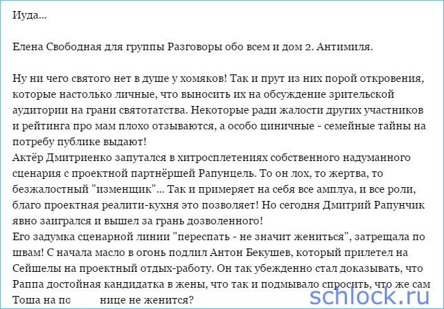 Актёр Дмитриенко открылся с новой стороны...