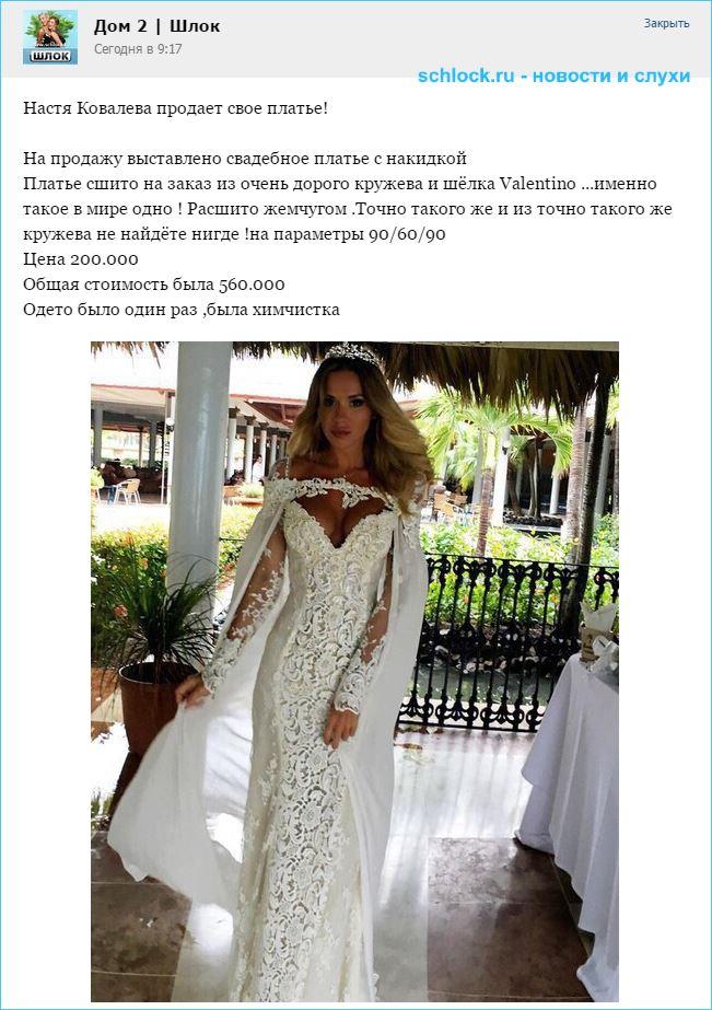 Настя Ковалева продает свадебное платье