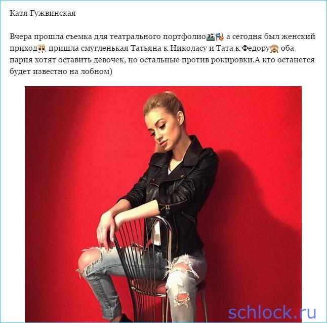 Новости от Кати Гужвинской