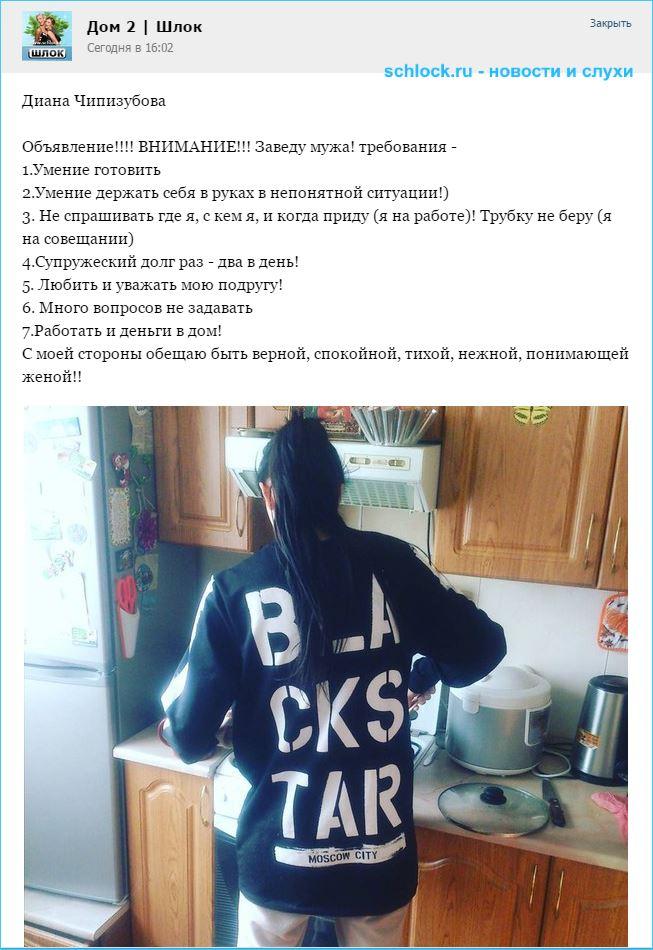 Диана Чипизубова ищет мужа