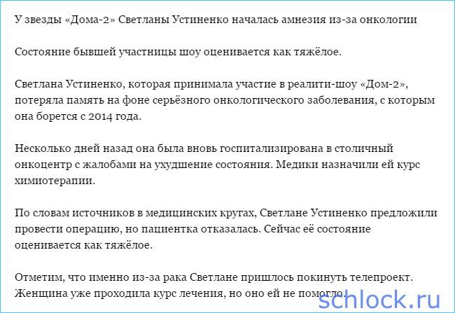 Светлана Устиненко потеряла память