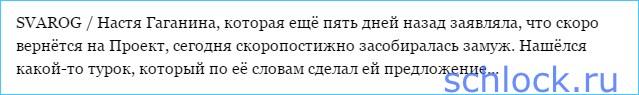 Бывшая Дмитрия Дмитренко выходит замуж