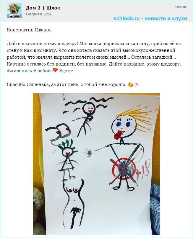 Александра Гозиас написала картину