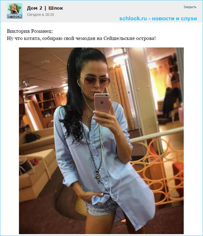 Виктория Романец собирает чемоданы