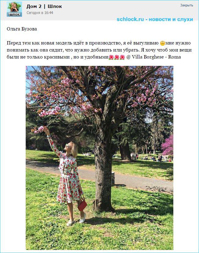 Ольга Бузова выгуливает новую модель