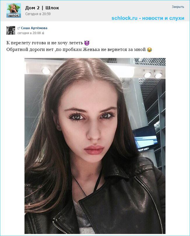 Саша Артемова. Обратной дороги нет