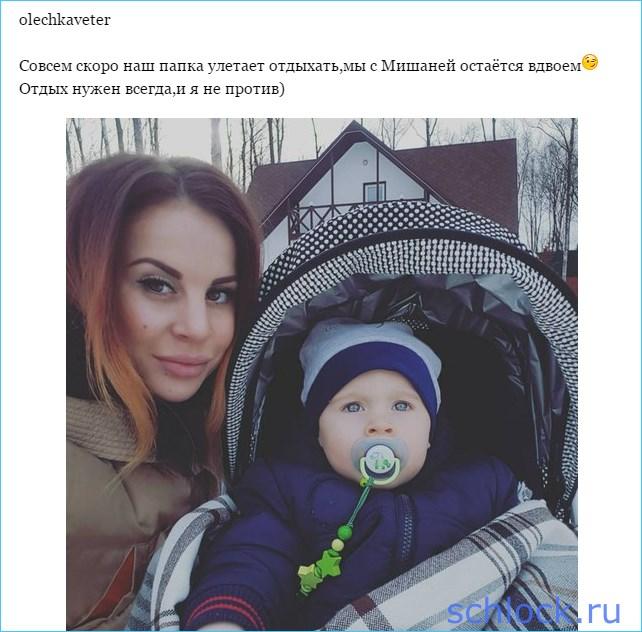 Жемчугов решил оставить жену с ребёнком
