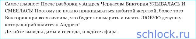 Версия Черкасова о потасовке с Романец!