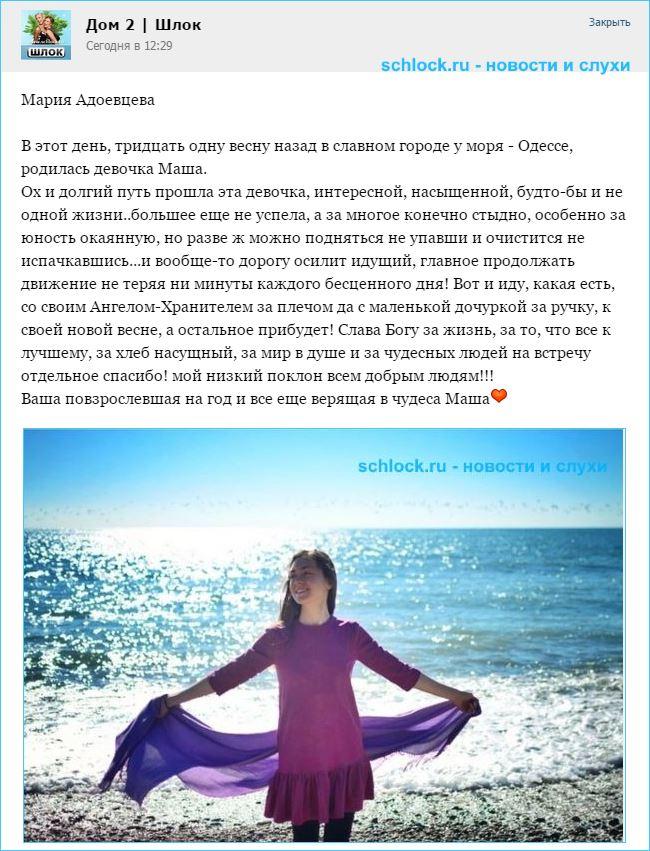 У Марии Адоевцевой день рождения