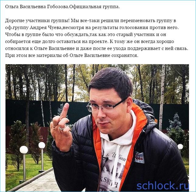"""Чуев """"подсидел"""" Ольгу Васильевну"""