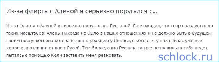 Руслана неправильно себя ведет!