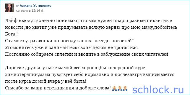 Алиана Гобозова опровергает слухи о маме