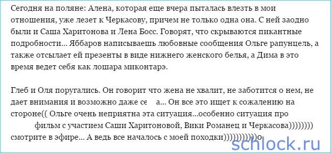 Руслана Мишина о конфликте Жемчуговых
