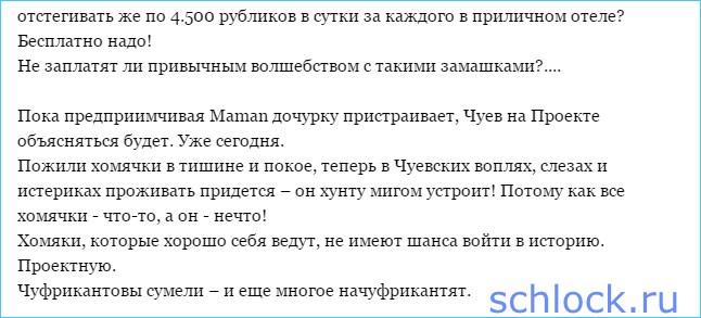 Чуев покидает теплую сказку