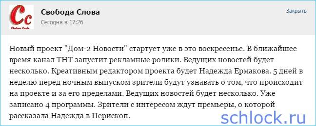 """Стартует новый проект """"Дом-2 Новости""""!"""