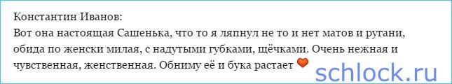 Костя Иванов. Обниму её и бука растает