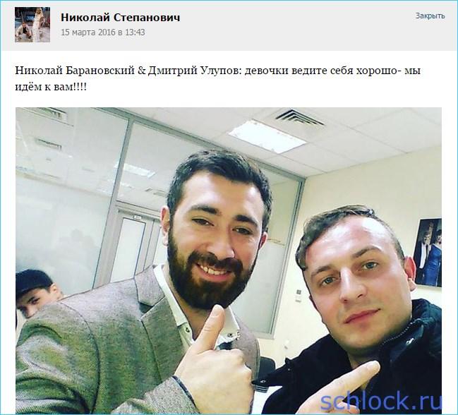 Николай и Дмитрий возвращаются?