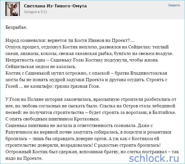 Безрыбье Кости Иванова