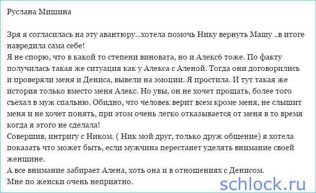 Руслана Мишина хотела, как лучше...