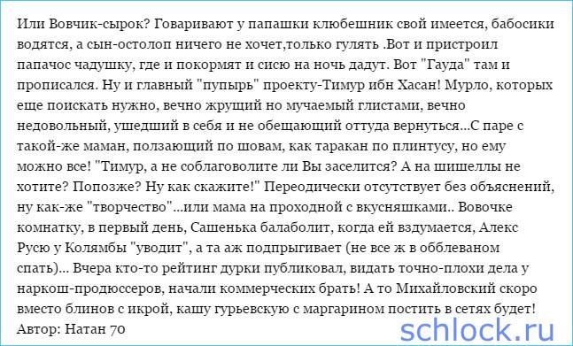"""Каста """"избранных"""" на дурке"""