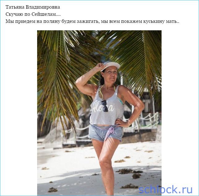 Татьяна Владимировна покажет куськину мать..