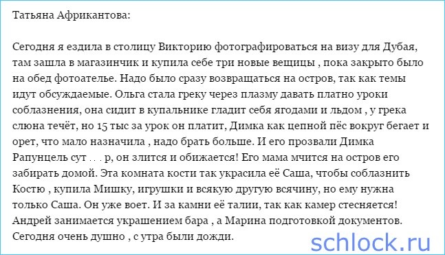 Новости от Татьяны Владимировны (1 марта)