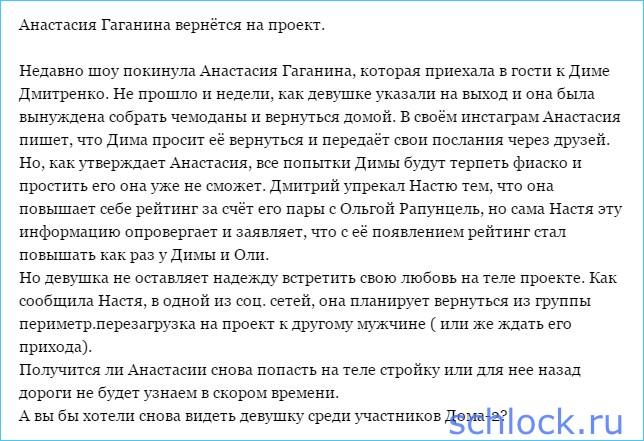 Анастасия Гаганина вернётся на проект