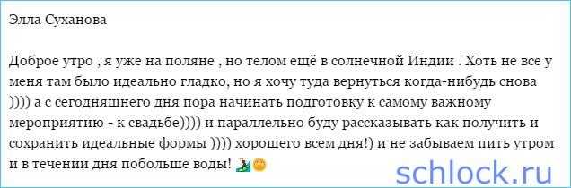 Суханова начала готовиться к свадьбе