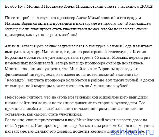 Молния! Михайловский станет участником дом2!