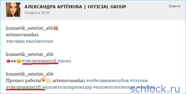 Доказательства наглой лжи Александры Артемовой!