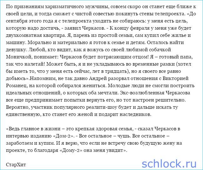 Черкасов сказал, когда уйдет из «Дома-2»