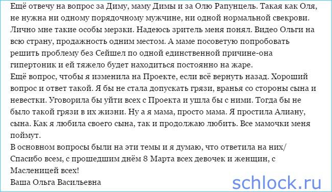 Новости от Ольги Васильевны (11 марта)