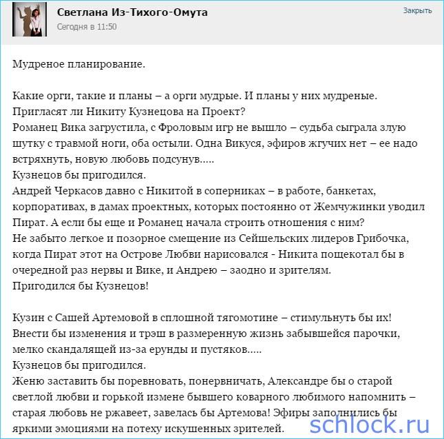 Пригласят Кузнецова на проект?