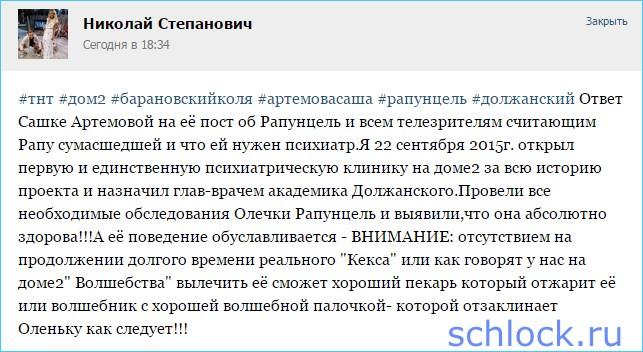 Ответ Артемовой от Барановского!
