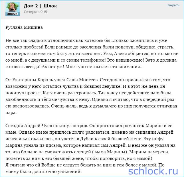 Новости кучкой от Русланы Мишиной