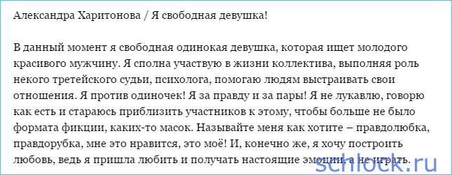 Харитонова тоже в активном поиске