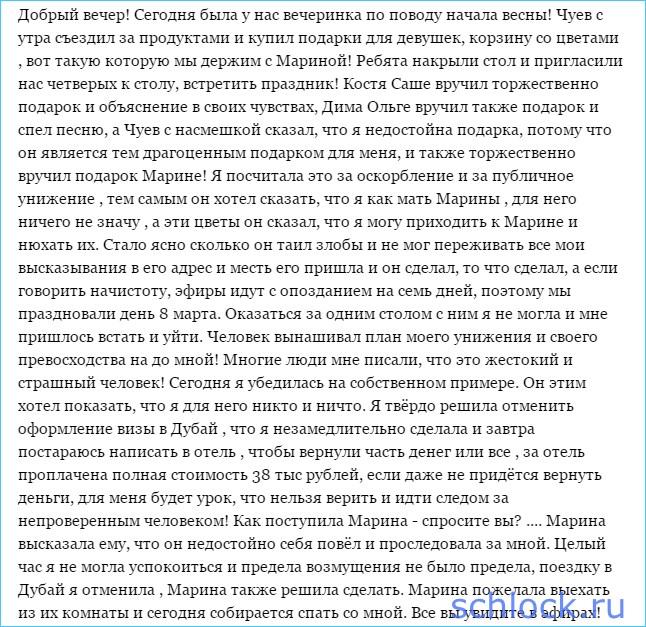 Чуковские выходки