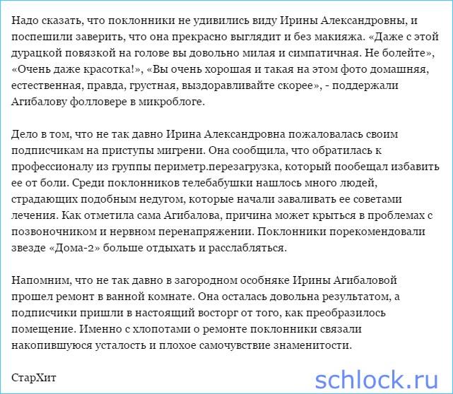 Агибалова показала свое истинное лицо