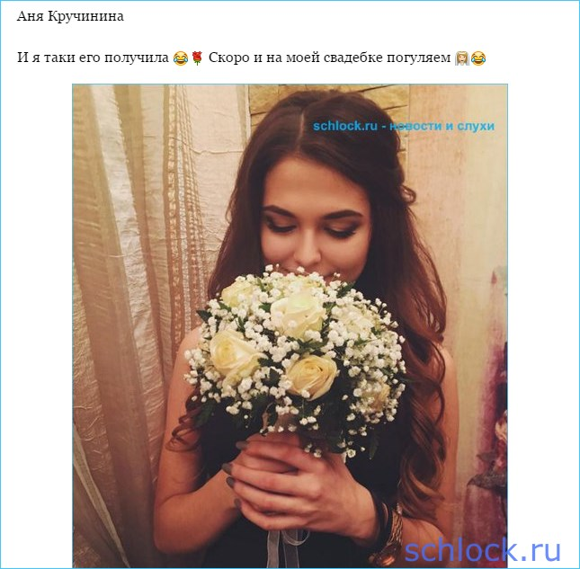 Кручинина выходит замуж?