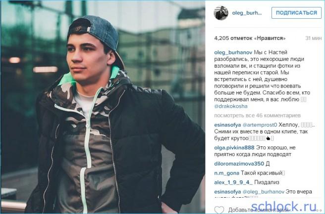 Бурханов и Киушкина помирились