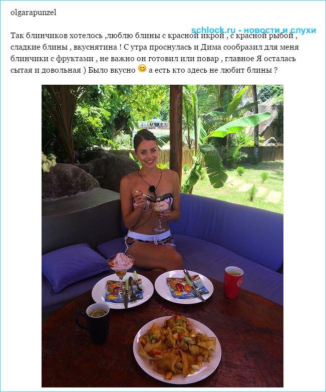 Сытая и довольная Ольга Рапунцель