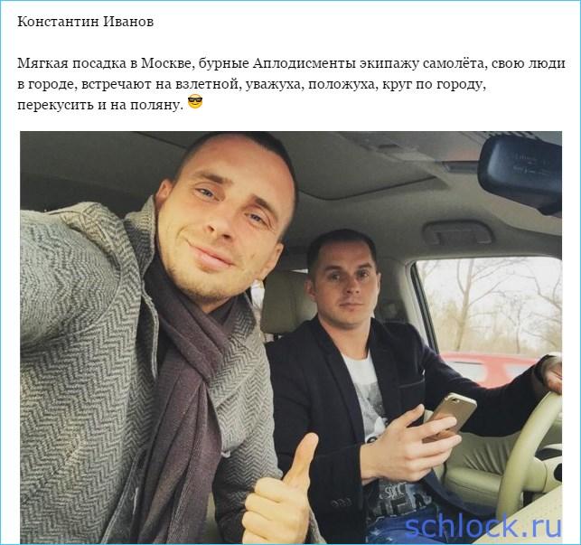 Иванов вернулся в Москву