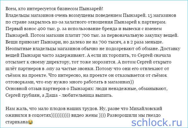 Вся правда о доме 2. Кассандра (9 марта)