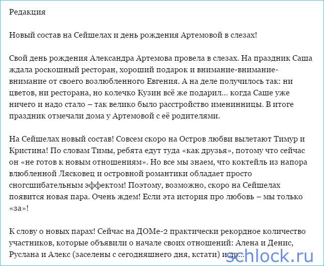 Новый состав и день рождения Артемовой