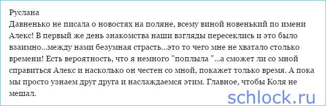 """Руслана немного """"поплыла"""""""
